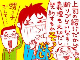 20100125-00001080-r25-001-2-thumb