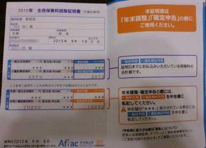 koujo-syoumei2015-aflac02