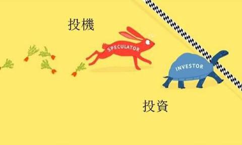 投資と投機