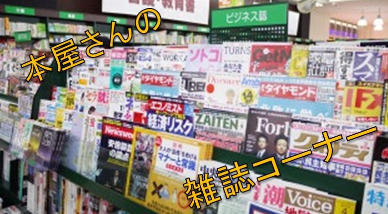 本屋さんの雑誌コーナー